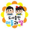 (주)도서출판 아들과딸 logo