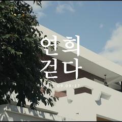 [어반플레이] 2017 연희 걷다 | 연희동을 바라보는 다양한 시선