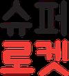 슈퍼로켓 logo