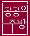 공공의 주방 logo