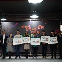 임팩트업 프로젝트, 11월 30일 데모데이 끝으로 10개월 대장정 마무리