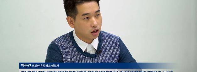 [주요뉴스] 국내 최초 한국 유튜버들의 커뮤니티 '코리안 유튜버스'