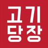 고기당장 logo