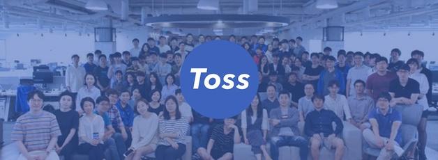 '토스'는 유니콘 기업이 어떻게 됐스?