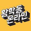 놈놈놈 logo