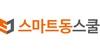 스마트동스쿨 logo