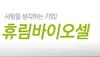 휴림바이오셀 logo