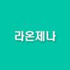 라온제나 logo