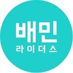 배민라이더스 로고