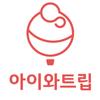 아이와트립 logo