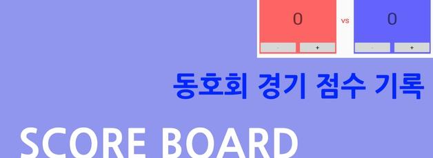 너와 나의 점수판 Score Board App