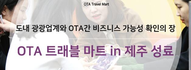 도내 관광업계와 OTA간 비즈니스 가능성 확인의 장, OTA 트래블 마트 in 제주 성료