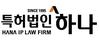 특허법인 하나 (HANA IP LAW FIRM) logo
