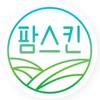 팜스킨 logo