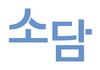 소담(Sodam) logo