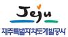 제주특별자치도개발공사 logo