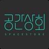 공간상회 logo