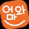 엄마와 logo