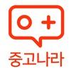 중고나라 logo