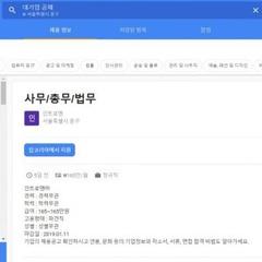 '검색공룡' 구글, 채용정보 검색 기능도 제공한다