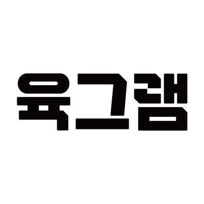 육그램 로고