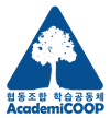 협동조합학습공동체아카데미쿱 logo