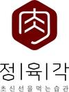 정육각 logo