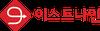 이스트나인차이나(EAST NINE CHINA) logo