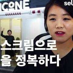 레미콘 대표 김예림 / 아이스크림으로 중국을 정복하다