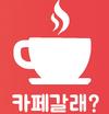 카페갈래?(icafeyou) logo