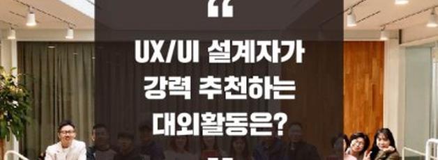 [로앤컴퍼니 인터뷰 2탄] UX/UI 설계자가 추천하는 대외활동!