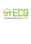 (주)인에코 logo