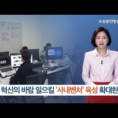 [yesTV뉴스] 정책집중-사내벤처 육성