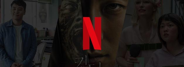 넷플릭스는 과연 한국 미디어 시장을 점령할 수 있을까?