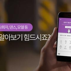 엔터테이너 견적 비교 앱 '헤이비글' 정식 론칭