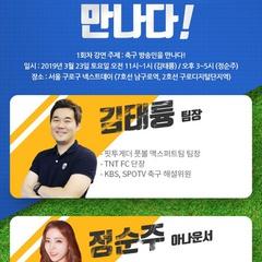 '스포잇의 터치인잡' 3월 23일 개최, 첫 강연자는 김태륭-정순주