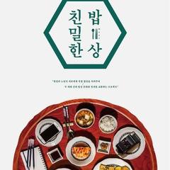 안양문화예술재단 <일상다반사-친밀한 밥상> 운영