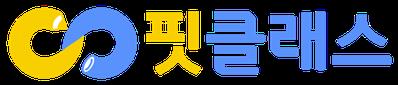 핏클래스 로고