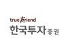 한국투자증권 logo