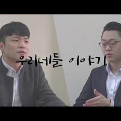 [KUTV 제 25회 영상제] 우리네들 이야기