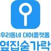 옆집숟가락 logo