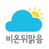 비온뒤맑음 logo