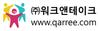 워크앤테이크 logo
