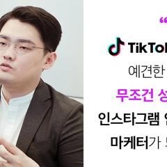 '틱톡' 성공을 예견한 남자, 무조건 성공하는 인스타그램 인플루언서 마케터가 되기까지: 데이터블 대표 이종대 인터뷰
