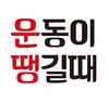운동이땡길때 logo