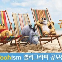 컬처플, '곰돌이 푸 다시 만나 행복해' 개봉기념 캘리그라피 공모전 진행