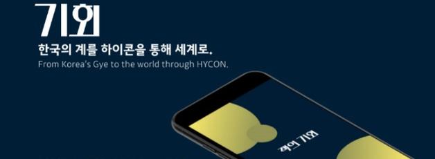 [하이콘] 잭의 기회 UX 기획