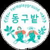 동구밭 logo