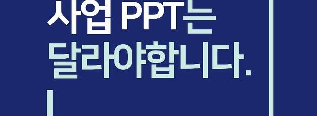 PPT·인포그래픽 외주: 투자/경영컨설팅 전문가가 사업용 PPT 디자인해드립니다