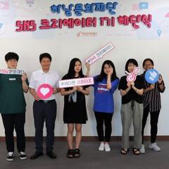 SNS 크리에이터 하남문화재단 홍보역량 '자극'
